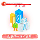 数字媒体技术应用(全国示范专业)