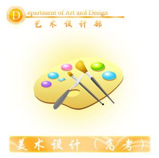 美术绘画(高考升学专业)