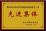 重庆市2008年中等职业招生